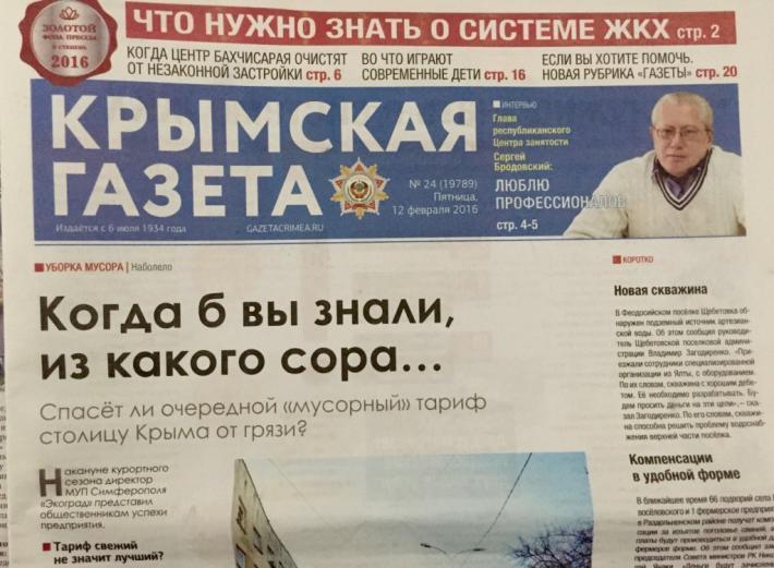 16_02_2016_krimskaya_gazeta