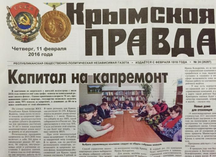 16_02_2016_krimskaya_pravda