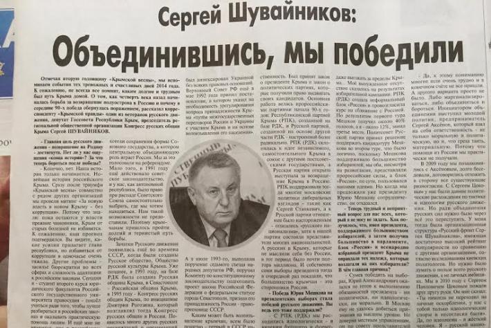 22_03_2016_krimskaya_pravda_shuv