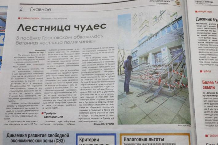 23_02_2016_krimskay_gazeta_lestnica
