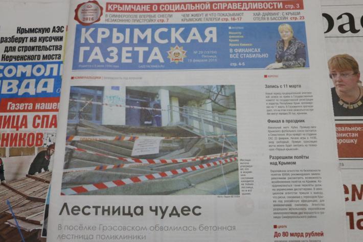 23_02_2016_krimskaya_gazeta