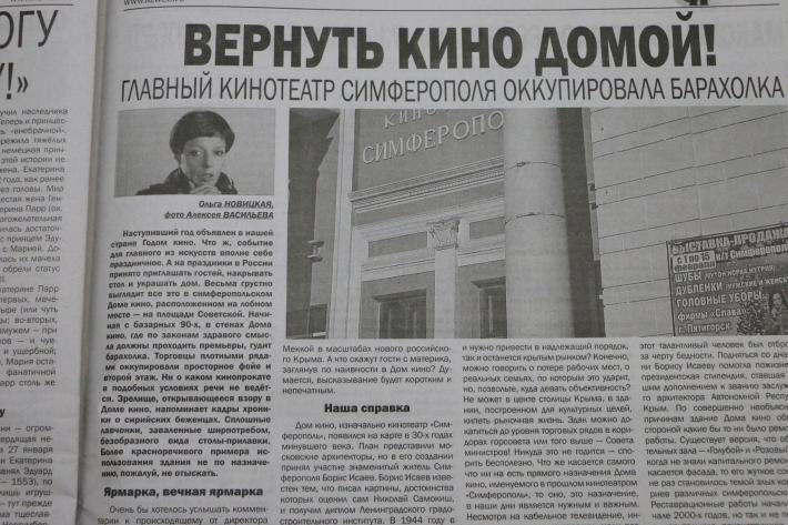 23_02_2016_noviy_krim_kinoteatr