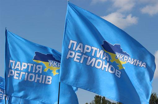 Partiya-Regionov2