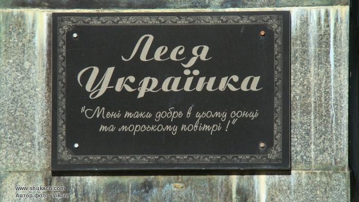 12_06_2015_Lesya_Ukrainka_