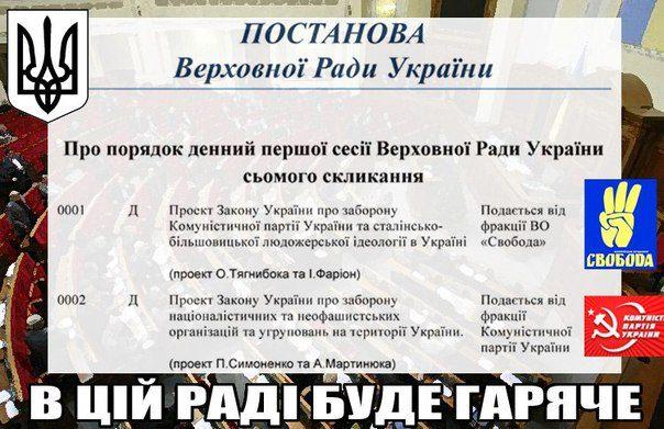Svoboda_vs_KPU