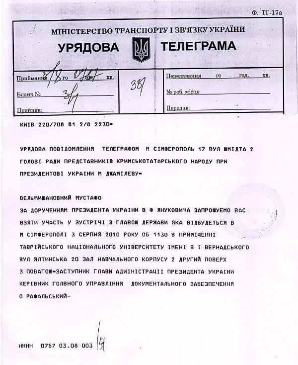 Telegramma-AP-Rafalskiy-03.08.10
