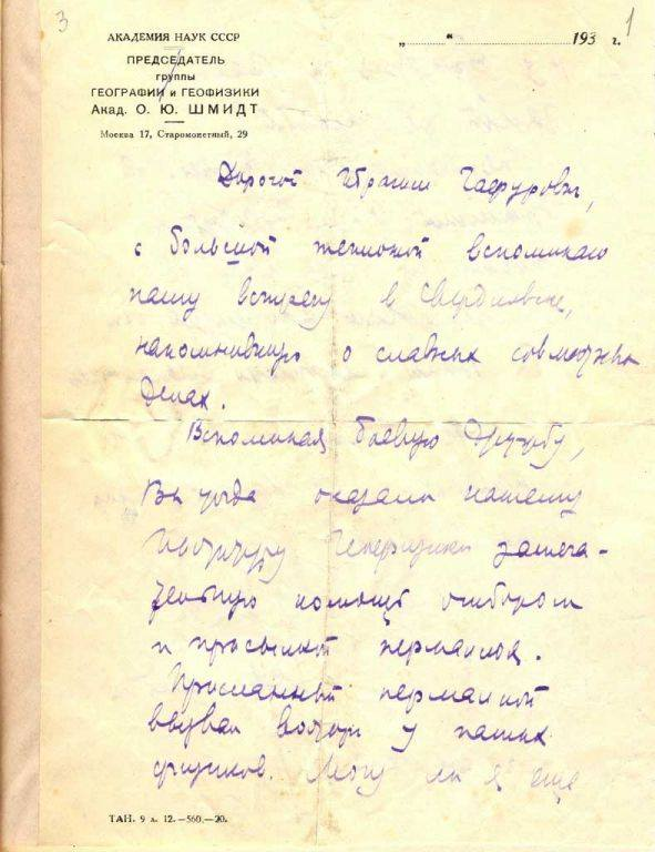 ibragim-fakidov-pismo