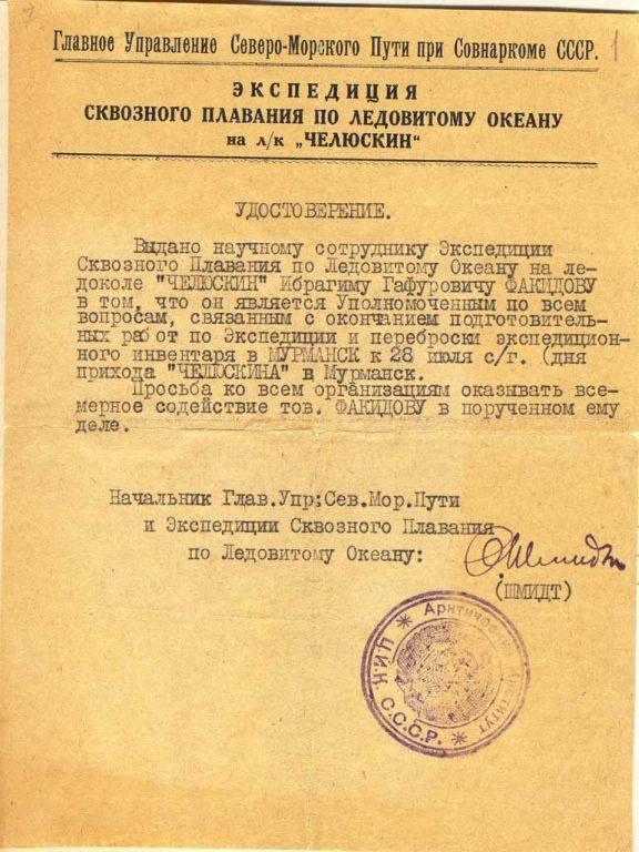 ibragim-fakidov-svidetelstvo
