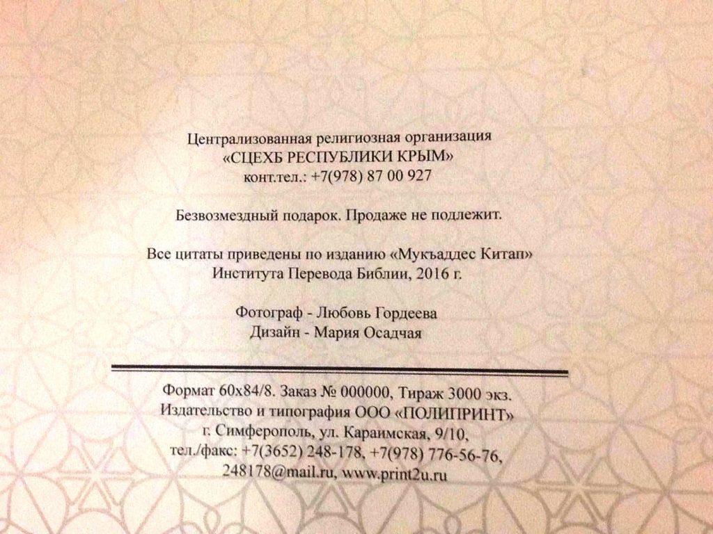 такъвим_4
