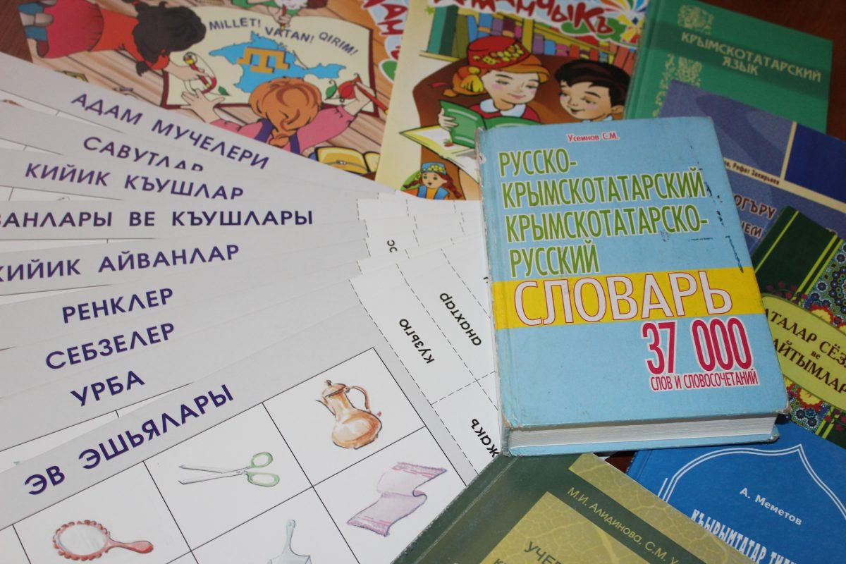 крымскотатарский словарь
