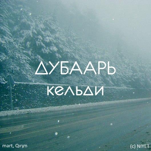 дубаарь