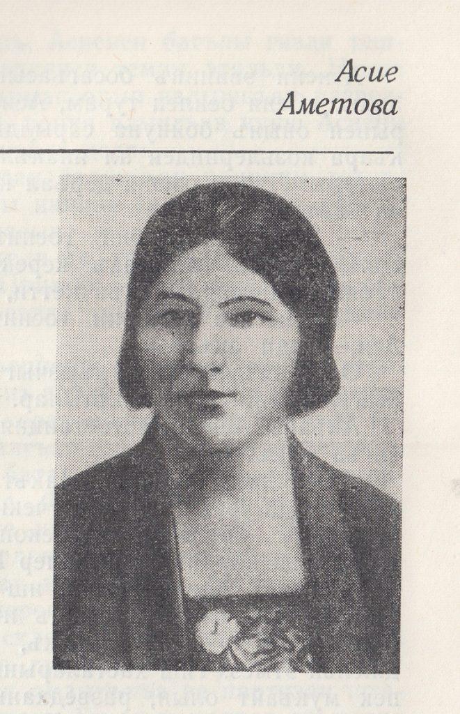 Асие Аметова
