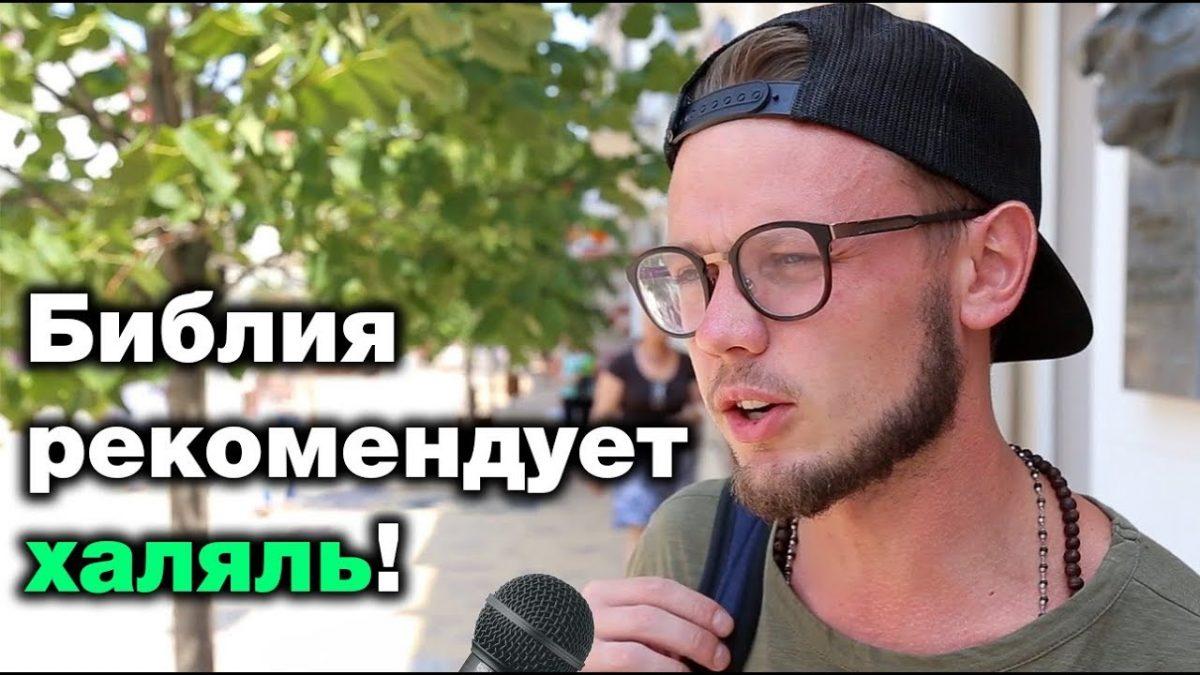 Знают ли крымчане, что такое «халяль»?