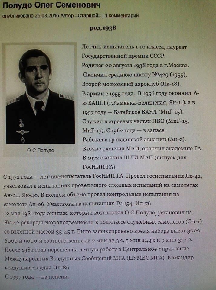 Полудо Олег Семенович
