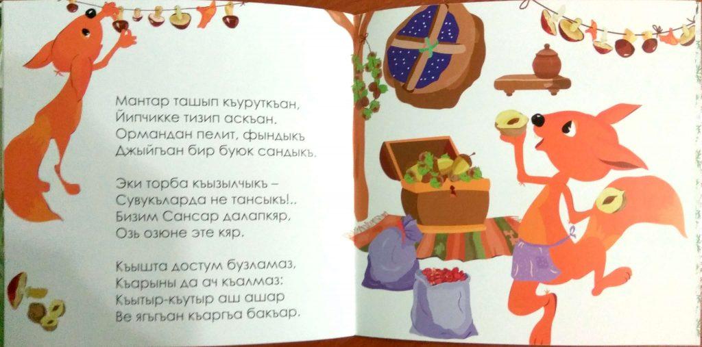 бахшыш-2
