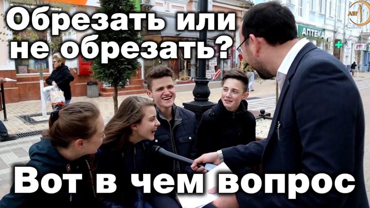 За или против обрезания: мнение крымчан