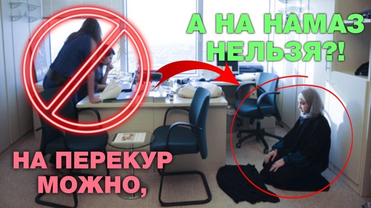 Что думают крымчане о намазе на работе?