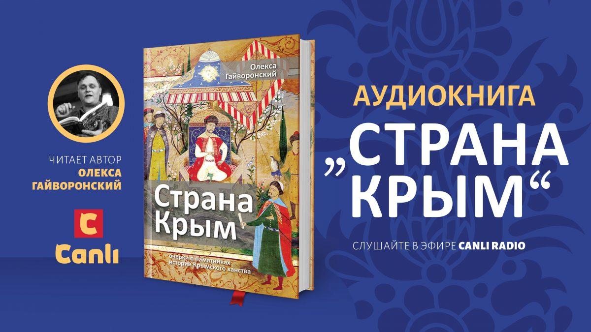 Страна Крым- Аудиокнига