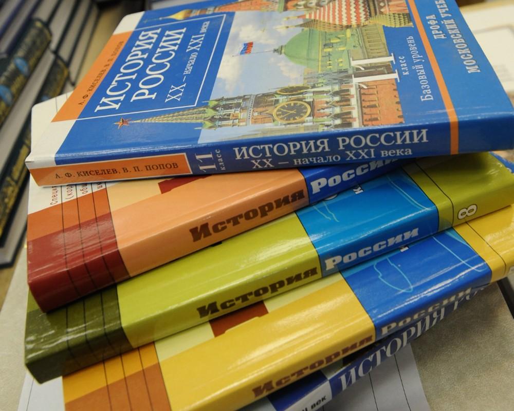 Новый учебник по истории россии 2016