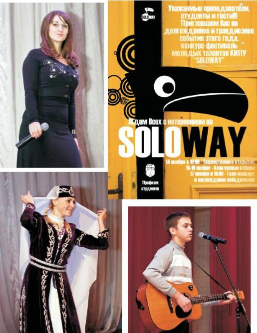 soloway