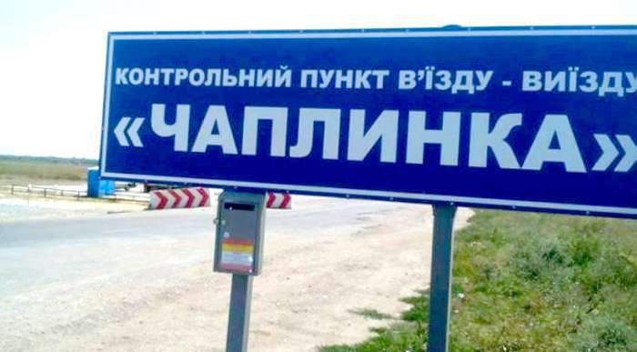 chaplynka