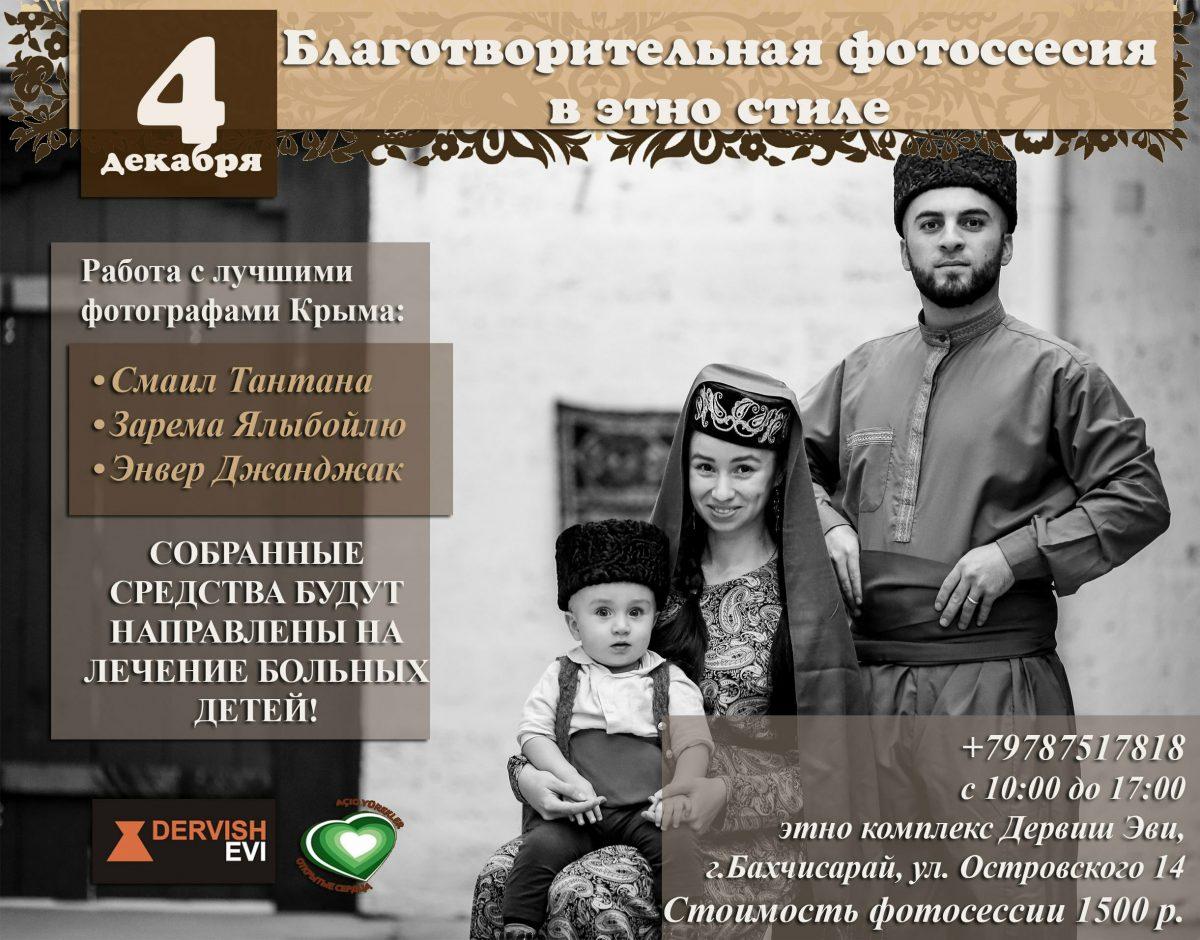 fotosessiya_4-dekabrya