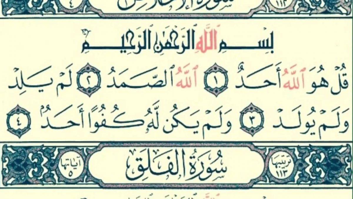 al-ihlyas