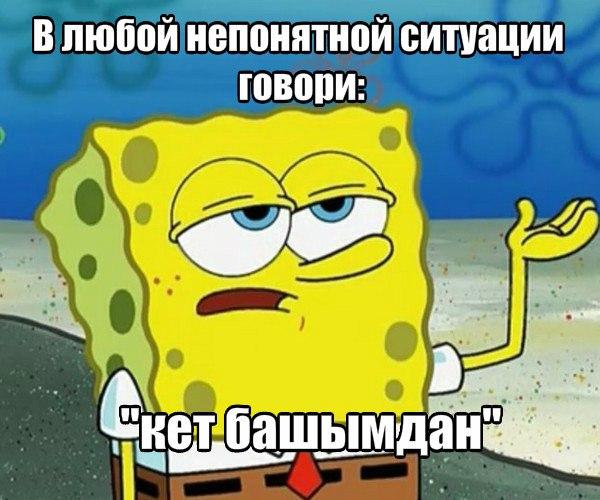 shutim-po-krymskotatarski-7