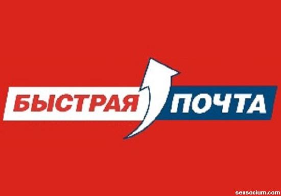 «Быстрая почта» прекратила свою работу вКрыму иСевастополе