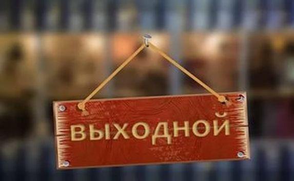 Вначале весны крымчане получат дополнительный выходной