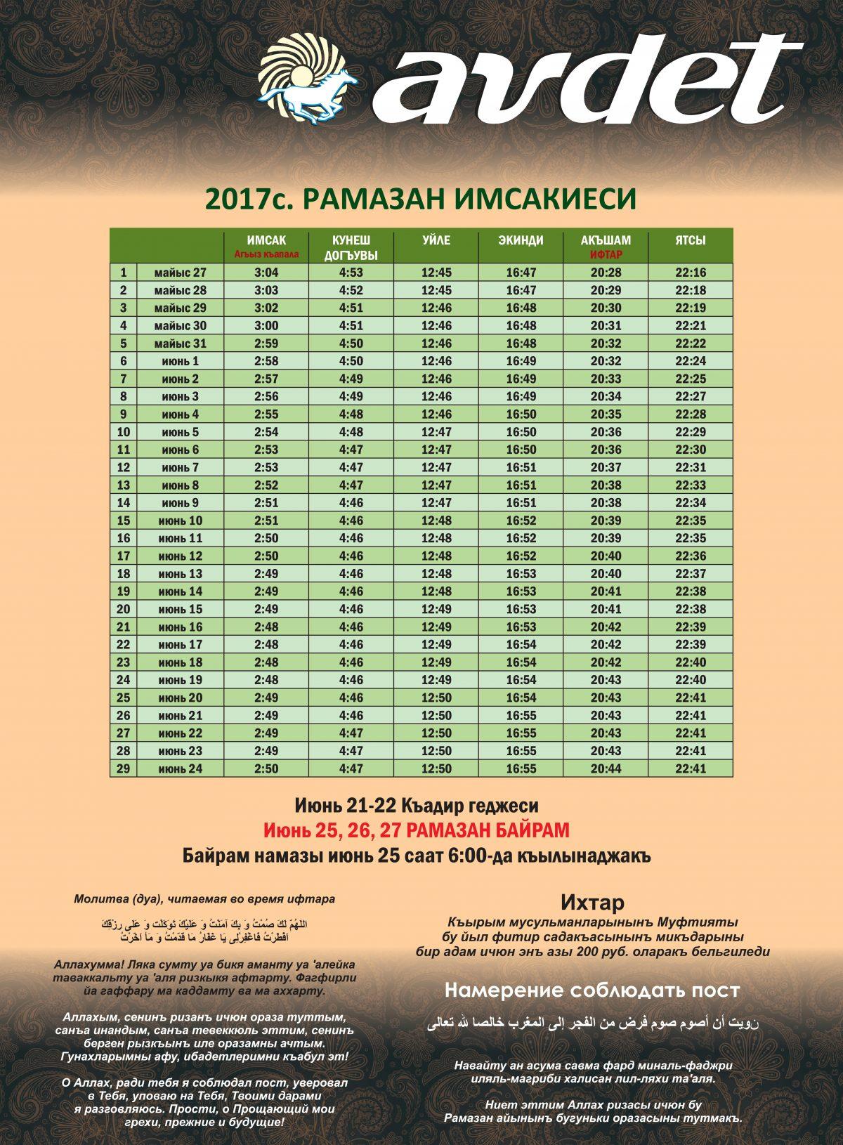 расписание_рамазан